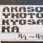 AKASOYKOTOKYOSAKA02