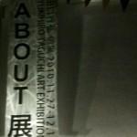 YUKIHIRO-TAGUCHI-ABOUT10