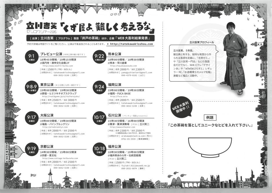 tour2015-02