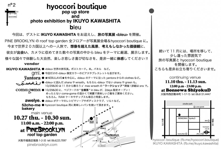 hyoccorira