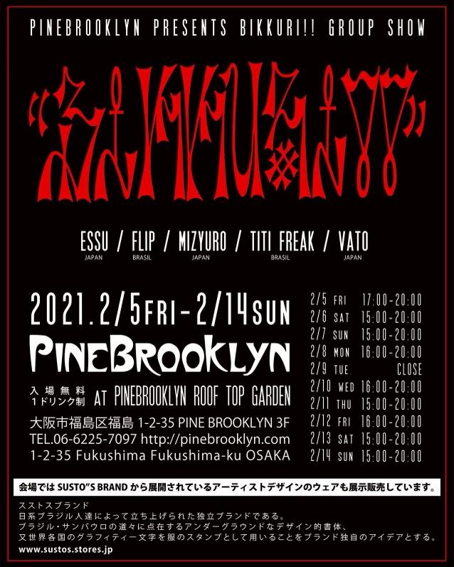 2月5日~ PBL